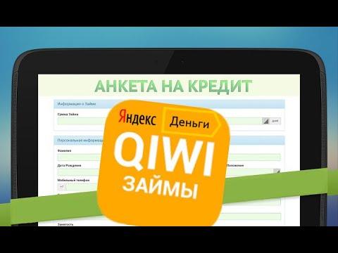 Взять кредит через интернет на киви онлайн заявки на кредиты в иркутске