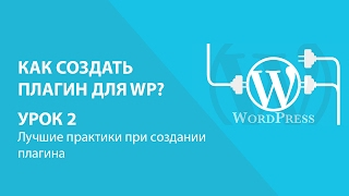 Wordpress создание плагина - Урок 2. Лучшие практики