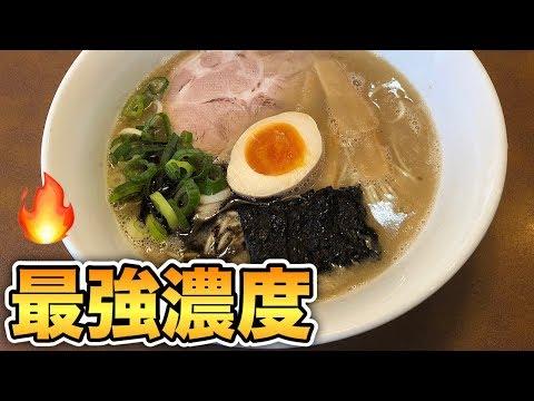 【濃度最強】ど豚骨ラーメンを完飲完食!【一福】飯テロ ramen