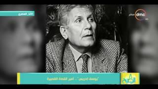 8 الصبح - فقرة #أنا_المصري .. التاريخ الادبي للكاتب الكبير