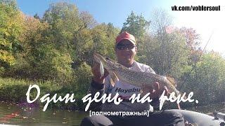 Ловля щуки на осенней реке. Твичинг тонущих воблеров. Видео отчет от 16.09.2015.