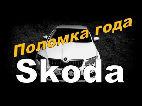 Skoda: Поломка Года !!! (2019)