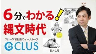 中学社会歴史、縄文時代の日本を学習します。 印刷・応用問題の解答→htt...