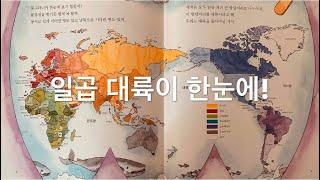 [한글쌤과 함께하는]사회탐구-그림 지도로 본 일곱대륙 …