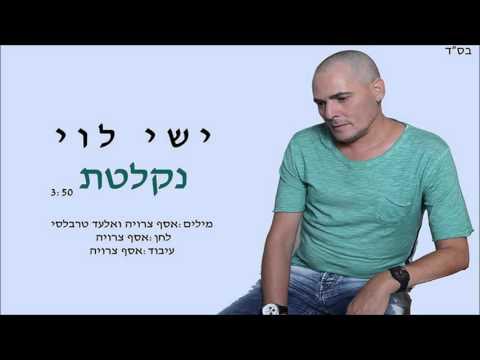Ishay Levi ישי לוי - נקלטת