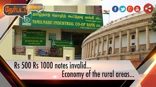 Nerpada Pesu 16-11-2016  Rs 500 Rs 1000 notes invalid… Economy of the rural areas… – Puthiya Thalaimurai tv Show