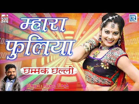 देखिए एक मस्त Dj Remix डांस सांग - Mhara Fuliya (म्हारा फुलिया)   Rajasthani Desi Song  Mangal Singh