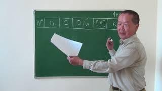 Уроки по старобурятскому письму (Замбуланов В.Д.) - 1 лекция