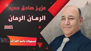 عزيز صادق حديد // الرمان الرمان 2021