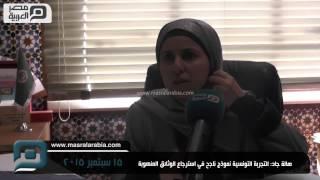 مصر العربية | هالة جاد: التجربة التونسية نموذج ناجح في استرجاع الوثائق المنهوبة