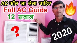 Which AC to Buy - AC kaun sa le - Which AC Brand is best in India - Inverter AC vs Non Inverter AC