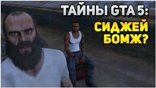 ТАЙНЫ GTA 5: СИДЖЕЙ БОМЖ ИЛИ МИЛЛИОНЕР?