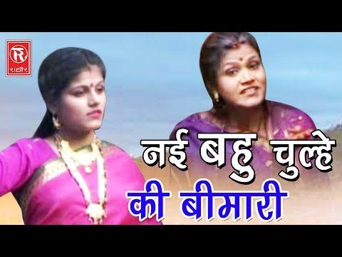 नई बहु चूल्हे की बीमारी | Naie Bahu Chulhe Ki Bimari | New Comedy Kissa 2017 | Rathore Cassettes