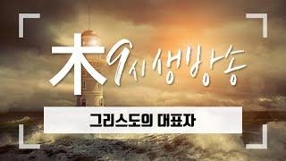 [아침예배 생방송 9시] 0819 그리스도의 대표자이신 성령님  - 천사의 아침방문