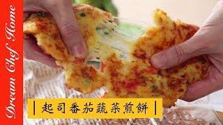 【夢幻廚房在我家】5分鐘就能上桌的蔬菜煎餅,又快又簡單!營養健康不長肥肉![ENG sub]