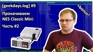 [geekdays.log] #9 - прокачиваем NES Classic Mini, часть #2 / Pumping Up NES Classic Mini, part #2