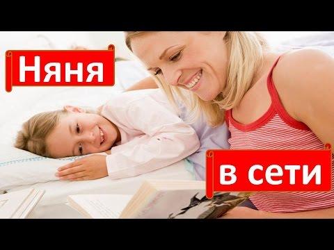 """""""Няня в сети""""  День воспитателя"""