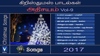 Latest Christmas Songs 2017 | கிறிஸ்துமஸ் 2017 | அதிசயம் Vol 9 | Athisayam Vol 9