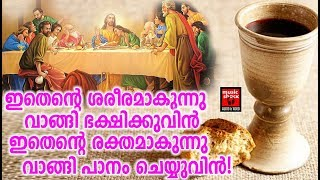Itha Itha En Shareeram # Christian Devotional Songs Malayalam 2019 # Maundy Thursday Special Songs
