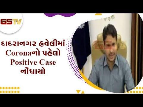 દાદરાનગર હવેલીમાં Corona નો પહેલો Positive Case નોંધાયો   Gstv Gujarati News