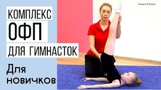 Комплекс ОФП художественной гимнастики для новичков