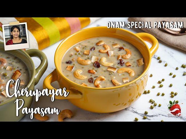 Cherupayar Payasam Recipe | സുഖിയൻ പായസം | Green Gram Payasam | Onam Payasam Recipe | Sadhya Payasam