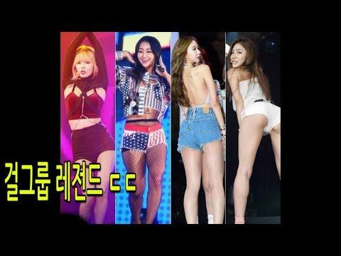 걸그룹 레전드 짤 모음 ㄷㄷ / KPOP Girl Group Legend MeMe Compilation.
