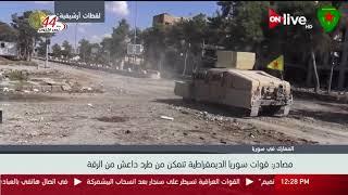 مصادر سورية: مدينة الرقة باتت خالية من داعش بالكامل