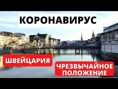 КОРОНАВИРУС. ЧРЕЗВЫЧАЙНОЕ ПОЛОЖЕНИЕ. ШВЕЙЦАРИЯ. жизнь в Швейцарии