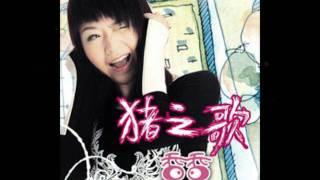 香香 - 猪之歌**DJ CHINESE 2011 NEW