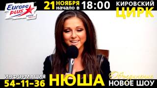 Нюша в Кирове.