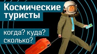 Космотуристы: 7 способов улететь в космос и вернуться обратно - сколько стоит космический туризм?