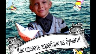 Оригами | Как сделать кораблик из бумаги  ♒ Origami Ship(Всем привет! Сегодня хочу показать Вам как из бумаги можно сделать кораблик! Приятного просмотра!!! ✓Моя..., 2015-10-12T14:16:25.000Z)