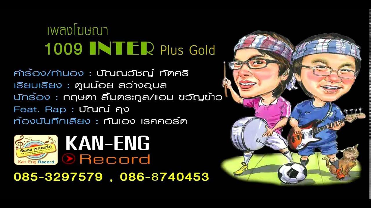 เพลงโฆษณาน้ำผลไม้ 1009 Inter Plus Gold [Official Audio]   สรุปข้อมูลที่ปรับปรุงใหม่ที่เกี่ยวข้องกับqoo น้ำผลไม้