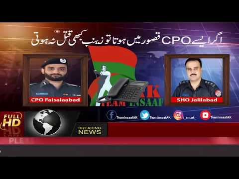 CPO CALL TO SHO FOR ZAINAB