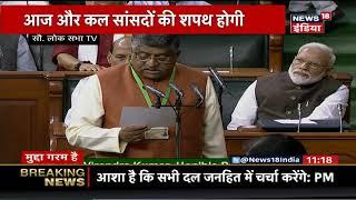 Minister Law & Justice Ravi Shankar Prasad Take Oath in Inaugural Session of 17th Lok Sabha