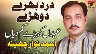 Eidaan Eidaan - Ahmed Nawaz Cheena - Punjabi And Saraiki - TP Gold