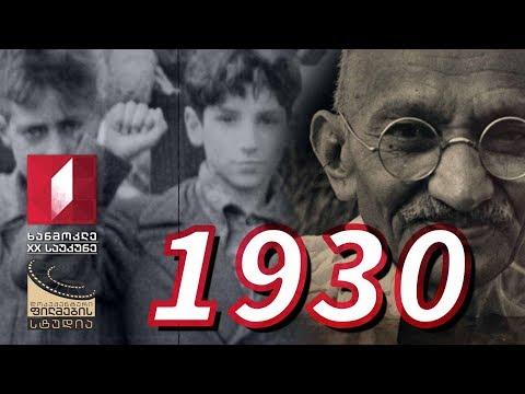 ხანმოკლე XX საუკუნე - 1930