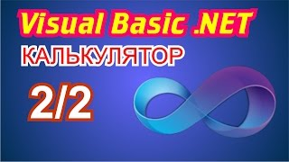 Visual Basic 2010 Калькулятор 2/2