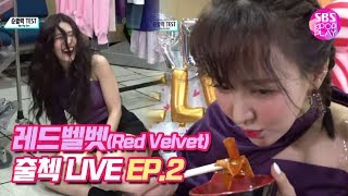 [EP02] (KOR/ENG SUB) 레드벨벳 인기가요 출첵라이브 2부 (Red Velvet Inkigayo Check-in LIVE ep02)