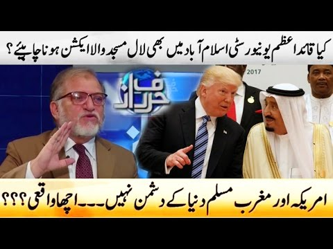 West & Muslim World | Harf E Raaz | 22 May 2017 | Orya Maqbool Jan
