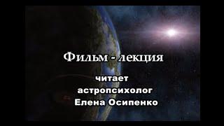 Астрология - путь к себе (2)(, 2016-06-09T17:31:32.000Z)