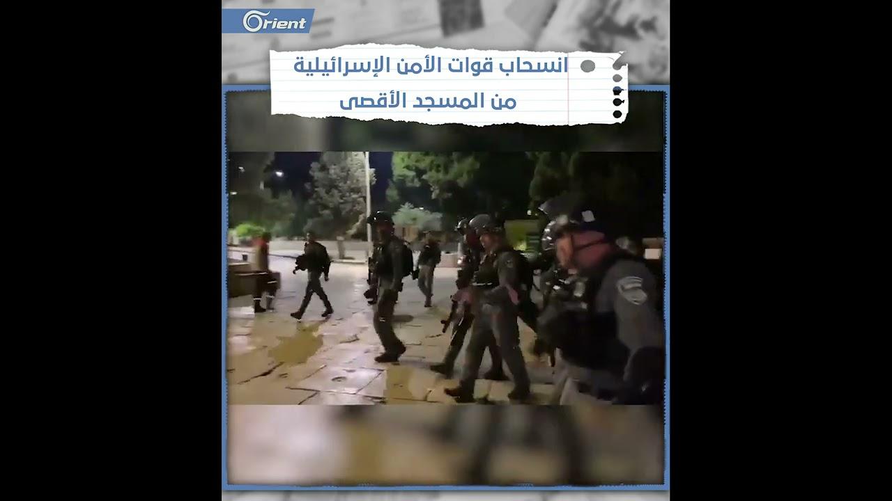 انسحاب قوات الأمن الإسرائيلية من #المسجد_الأقصى بشكل كامل وإعادة فتح المصلى القبلي  - 01:56-2021 / 5 / 8