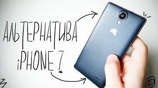 MICROMAX Q462: АЛЬТЕРНАТИВА iPHONE 7