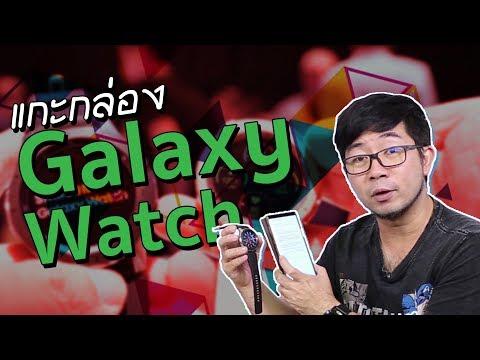 แกะกล่อง Galaxy Watch นาฬิการุ่นล่าสุดจาก Samsung - วันที่ 19 Sep 2018