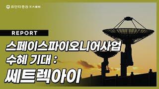 쎄트렉아이 - 강동근 연구원