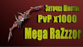 ЛОМАЮ ШМОТКИ  PvP-X1000 TheMega.ru  Точю до 16