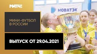 Мини футбол в России Выпуск от 29 04 2021