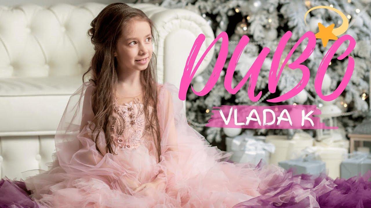 VLADA K - Диво (Official Video) - YouTube