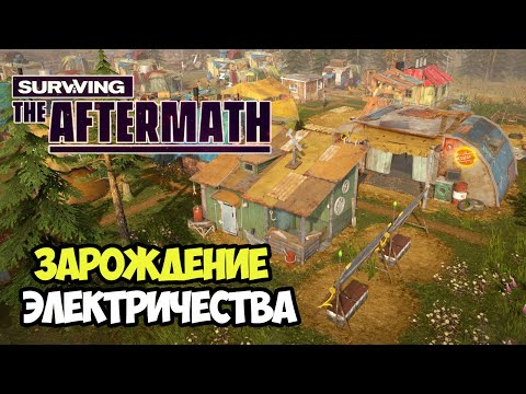 Surviving The Aftermath   Электричество и мастерская #4